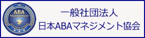 一般社団法人日本ABAマネジメント協会
