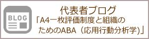 A4一枚評価制度と組織のためのABA(応用行動分析学)
